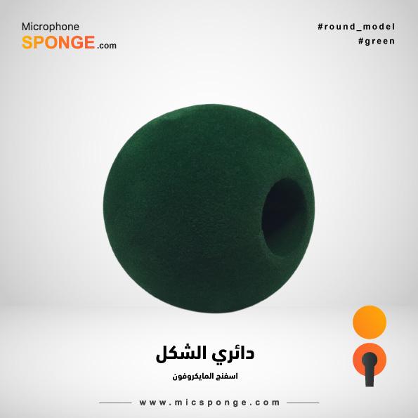 اسفنج دائري للميكروفون اخضر