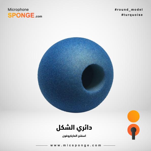 اسفنج دائري للميكروفون سماوي
