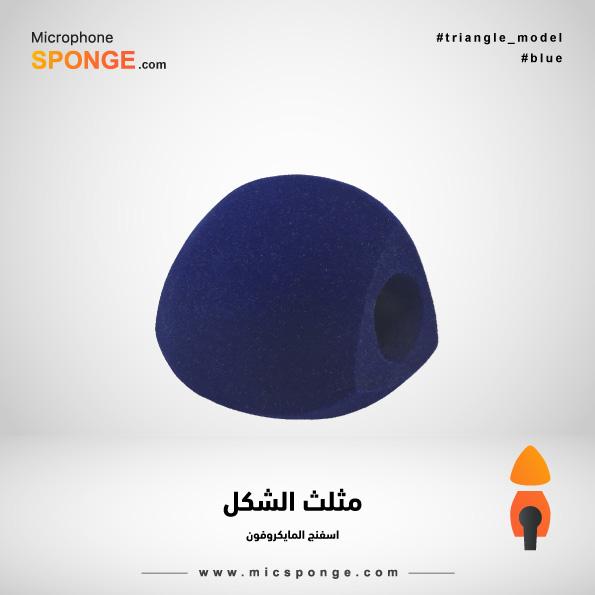 اسفنج مثلث للميكروفون ازرق